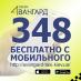 """Перейти к объявлению: """"Авангард"""". Такси в Киеве"""