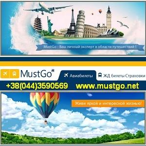 Авиа, ж/д билеты 2013 по MIN ценам. Страхование онлайн - изображение 1