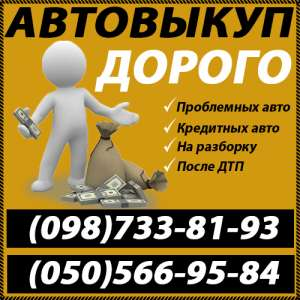 Автовыкуп Выкуп авто проблемных Кредитных После дтп На разборку - изображение 1
