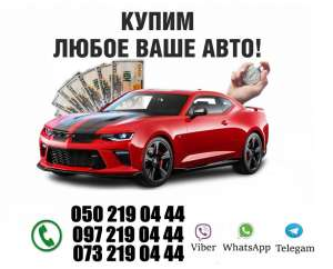 АвтоВЫКУП Харьков и Область. Срочно выкупаем любые ваши авто - изображение 1