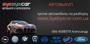 Автовыкуп Byebyecar - изображение 1