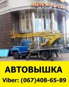 АВТОВЫШКА | Автовышка круглосуточно Киев | Аренда автовышки | Услуги автовышки Киев 2019 | Заказать вышку 17 м, услуги автовыш - изображение 1