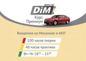 Автошкола DimDrive центр Київ - изображение 1