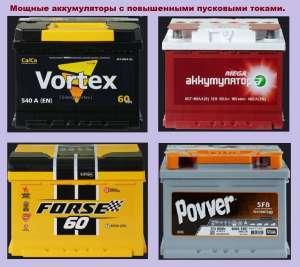 Авто аккумуляторы для легковых авто. АКБ опт и розница. - изображение 1