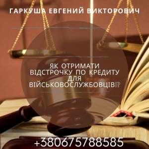 Адвокат в Киеве. Адвокат по кредитным делам. - изображение 1
