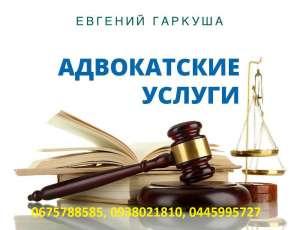 Адвокат в Киеве. Услуги уголовного адвоката. - изображение 1