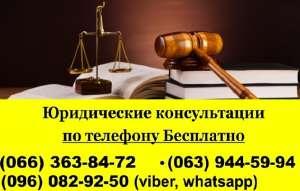 Адвокат ДНЕПР | Надежно. Работаем на результат. БЕСПЛАТНАЯ Консультация 2019 - изображение 1