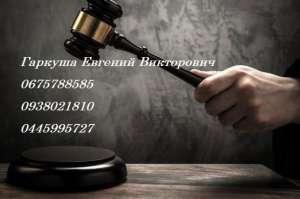 Адвокат ДТП Киев. - изображение 1