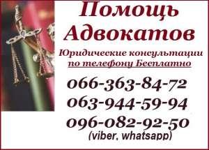Адвокат Запорожье. Адвокат по наследству. Консультации - изображение 1