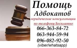 Адвокат Запорожье. Защита трудовых прав, трудовые споры. Консультации - изображение 1