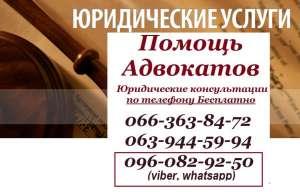 Адвокат Запорожье. Налоговые и другие споры. Консультации - изображение 1
