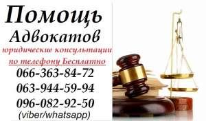 Адвокат Запорожье. Судебные кредитные дела против банков. Консультации - изображение 1