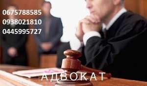 Адвокат, консультации, суды, споры. Киев - изображение 1