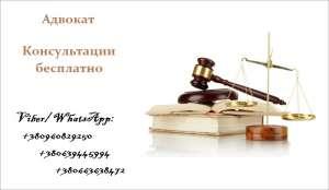 Адвокат, консультация и помощь в Днепре. Услуги адвоката по хозяйственнымделам - изображение 1