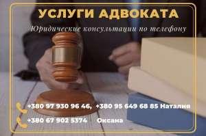 Адвокат Полтава. Юридические услуги и консультация. - изображение 1