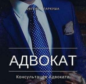 Адвокат по ДТП в Києві. - изображение 1