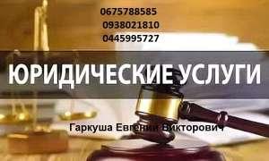 Адвокат по ДТП. Уголовный, семейный адвокат, Киев. - изображение 1