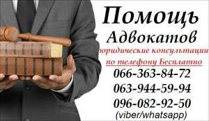 Адвокат по международному и национальному праву. Юридическая помощь в Запорожье - изображение 1