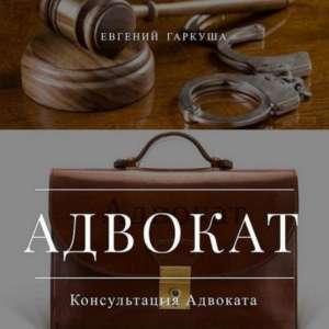 Адвокат по спорам с банками Киев. - изображение 1