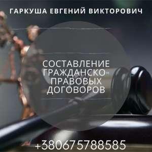 Адвокат по уголовным делам Киев. - изображение 1