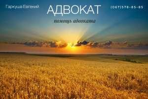 Адвокат, Юридическая помощь, Киев. - изображение 1