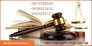 Адвокат, юрист, правовая помощь. - изображение 1