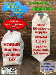 Акция! Купить Биг-Бэги, Биг-Беги в Украине. Новые по цене Б/У - изображение 1