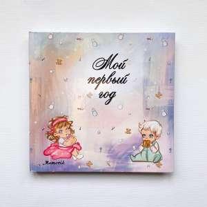Альбом для новорожденного « Мой первый год» на русском и украинском языке - изображение 1