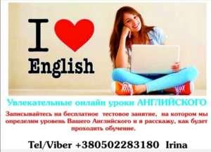 Английский онлайн для детей и взрослых - изображение 1