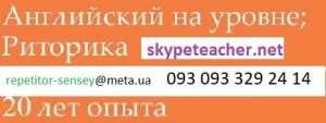 Английский язык с репетитором по Skype, обучение и переводы - изображение 1