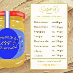 Арахісова паста Mell's - изображение 1