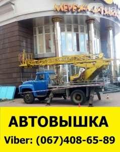 Аренда Автовышки высотой 17м. Киев - изображение 1