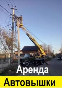 Аренда Автовышки Киев. СДАМ в аренду АВТОВЫШКУ с высотой подъема 17м - изображение 1