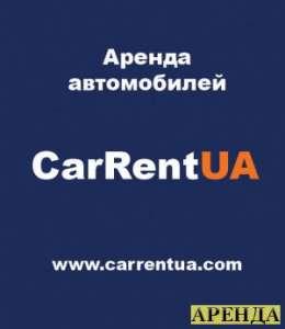 Аренда автомобилей по всей Украине. - изображение 1