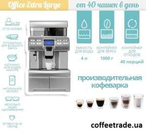 Аренда кофеварок в Киеве. Автоматические кофеварки в офис Киев - изображение 1