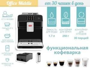 Аренда кофеварок в Киеве. Автоматические кофеварки в офис. - изображение 1