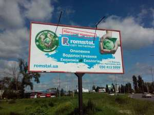 аренда на билбордах 6x3 оператор наружной рекламы - изображение 1
