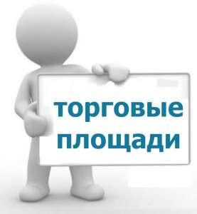 Аренда торговых площадей, г. Симферополь, ул. Маяковского,12. - изображение 1