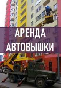 Аренда, услуги автовышки Киев. Автовышка 17м - изображение 1