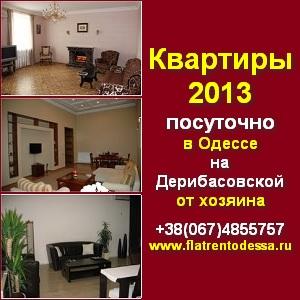 Аренда 2013 квартир посуточно в Одессе на Дерибасовской - изображение 1
