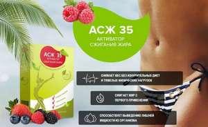 АСЖ 35 - для похудения. Купить в Украине - изображение 1