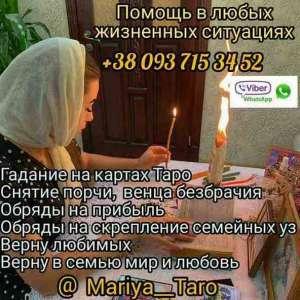 Астролог. - изображение 1