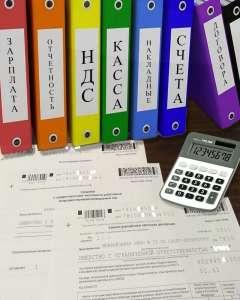 Аутсорсинговые бухгалтерские и юридические услуги для вашего бизнеса - изображение 1