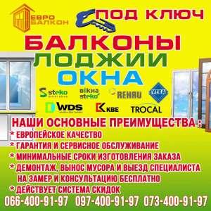 Балкон Лоджия под ключ в Одессе по АКЦИИ -30%. - изображение 1