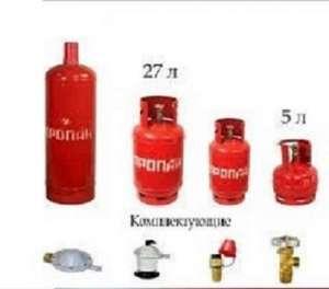 Баллон пропановый газовый бытовой новый - изображение 1