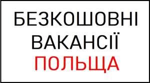 БЕЗКОШТОВНІ Вакансії в Польщі (Полтава). Легальна робота для Зварника - изображение 1