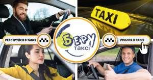 Беру такси - регистрация в такси, работа в такси - изображение 1