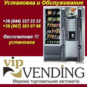 Бесплатная установка кофейных и снековых автоматов. Киев - изображение 1