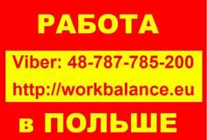 Бесплатные вакансии от WorkBalance В ПОЛЬШЕ. ТРУДОУСТРОЙСТВО 2019 - изображение 1