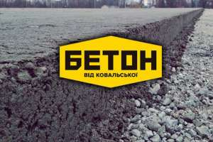 Бетон від Ковальської. Знижка -30% - изображение 1